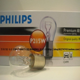 Wholesale Philips double wire high and low foot brake light bulb turned to the light of P21 12V 5W 12 499 F190