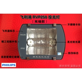 Wholesale NEW!Philips Spotlights RVP IP65 Assembly Double-Ended 220V 150W White Light Color PH056